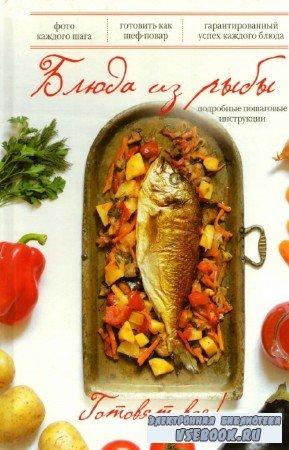 Денис Светов - Блюда из рыбы