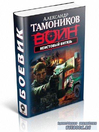 Тамоников Александр - Неистовый витязь