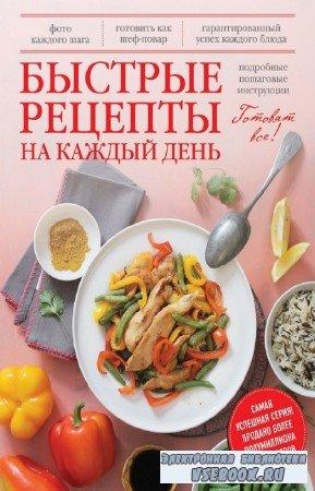 А. Братушева - Быстрые рецепты на каждый день