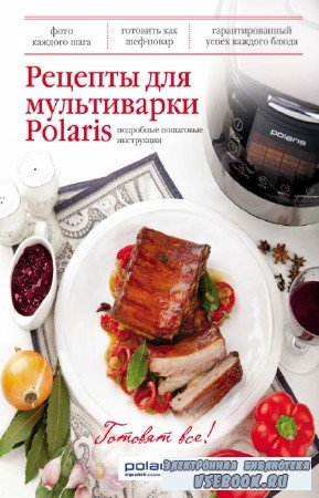 Александр Чикилевский - Рецепты для мультиварки Polaris