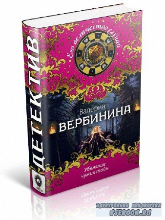 Вербинина Валерия - Убежище чужих тайн
