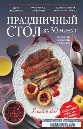 Михаил Григорчик - Праздничный стол за 30 минут