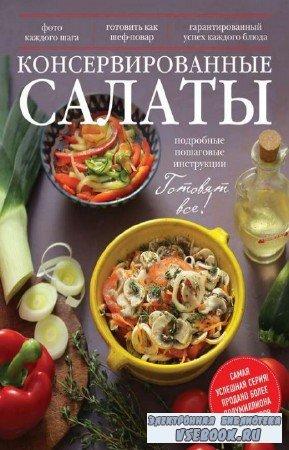Жанна Дятлова - Консервированные салаты