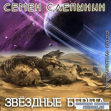 Слепынин Семён - Звёздные берега  (Аудиокнига)