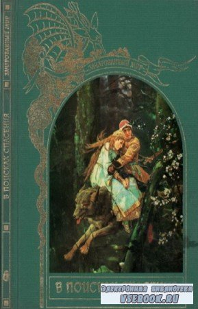 И. Шурыгина - Зачарованный мир. В поисках спасения