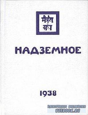 Николай  Рерих  -  Надземное  (Аудиокнига)  читает  Андрей Максимов
