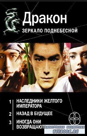 Игорь Алимов - Дракон. Зеркало поднебесной. Трилогия в одном томе
