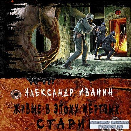 Иванин Александр - Живые в Эпоху мертвых. Старик  (Аудиокнига)