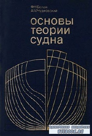 Белан Ф.Н., Чудновский А.М. - Основы теории судна