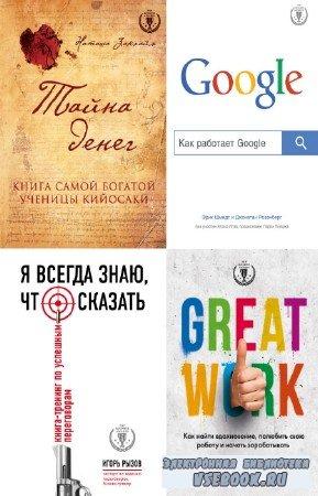 коллектив - Top Business Awards. Сборник (7 книг)