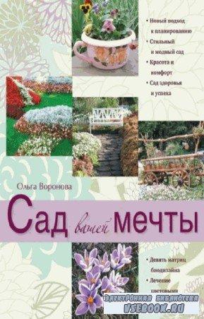 О.В. Воронова - Сад вашей мечты