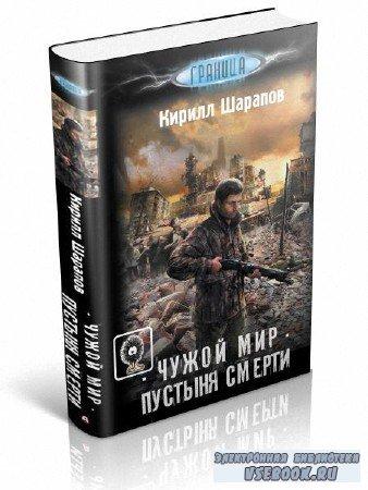 Шарапов Кирилл - Чужой мир. Пустыня смерти