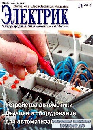 Электрик №11 (Ноябрь 2015)