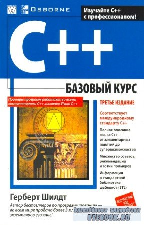 Герберт Шилдт - C++: базовый курс