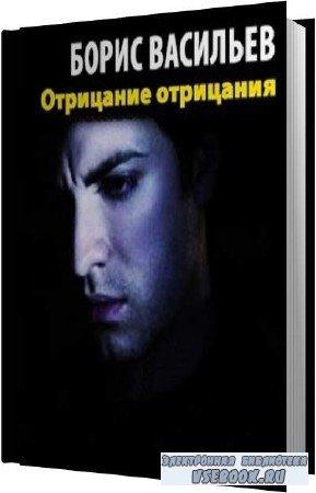 Борис Васильев. Отрицание отрицания (Аудиокнига)
