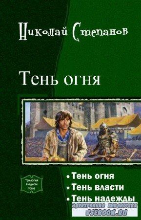 Николай Степанов - Тень огня. Трилогия в одном томе