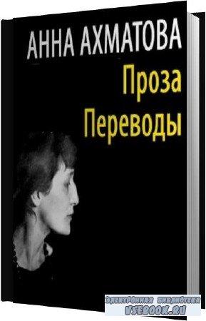 Анна Ахматова. Проза. Переводы (Аудиокнига)