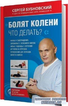 Сергей Бубновский. Болят колени. Что делать? (Аудиокнига)