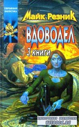 Резник Майк  - Вдоводел (трилогия)