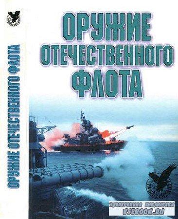 Широкорад А. - Оружие отечественного флота 1945-2000
