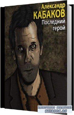 Александр Кабаков. Последний герой (Аудиокнига)