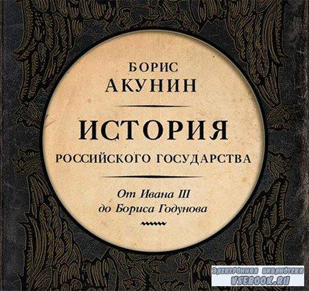 Акунин Борис - Между Азией и Европой. История Российского государства. От И ...