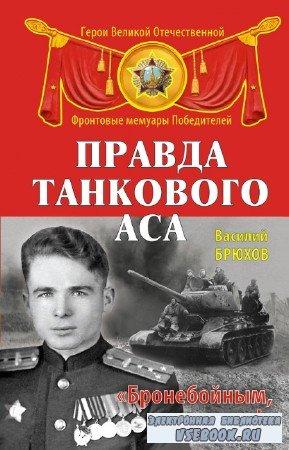 Василий Брюхов - Правда танкового аса. «Бронебойным, огонь!»
