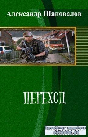 Александр Шаповалов - Переход