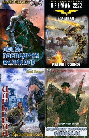 Андрей Посняков - Андрей Посняков. Сборник (66 книг)