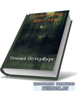 Александр Щёголев - Тёмный Петербург (Аудиокнига)