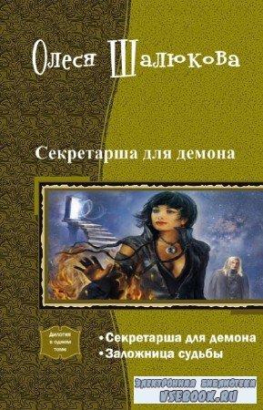 Олеся Шалюкова - Секретарша для демона. Дилогия в одном томе
