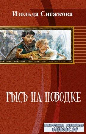 Изольда Снежкова - Рысь на поводке