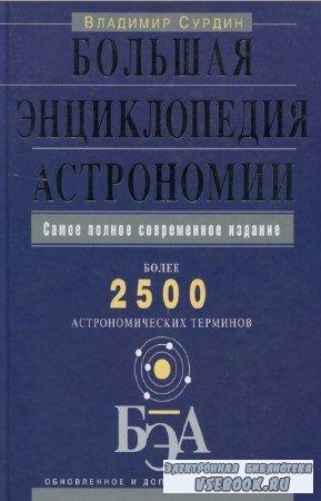 В.Г. Сурдин - Большая энциклопедия астрономии