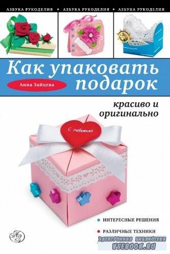 Анна Зайцева - как упаковать подарок красиво и оригинально (2015)