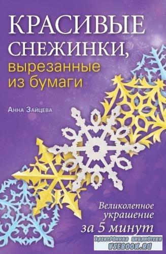Анна Зайцева -Красивые снежинки, вырезанные из бумаги (2013)