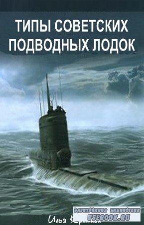 Крамник Илья - Типы советских подводных лодок