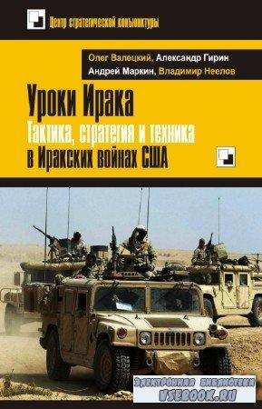 О.В. Валецкий, А.В. Гирин - Уроки Ирака. Тактика, стратегия и техника в Иракских войнах США