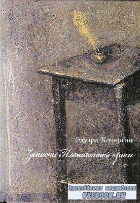 Эдуард  Кочергин  -  Записки планшетной крысы  (Аудиокнига)  читает  Геннад ...