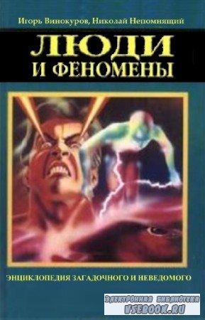 Игорь Винокуров, Николай Непомнящий - Люди и феномены