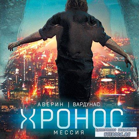 Аверин Никита, Вардунас Игорь - Хронос. Мессия  (Аудиокнига)
