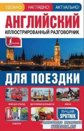 Е.И. Козлова - Английский иллюстрированный разговорник для поездки