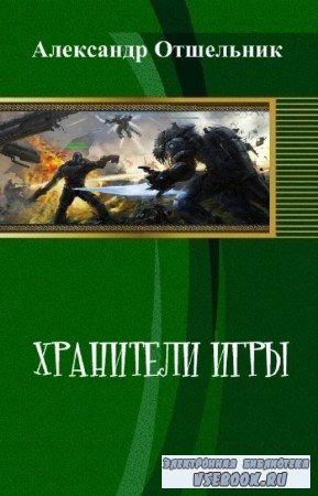 Александр Отшельник - Хранители игры