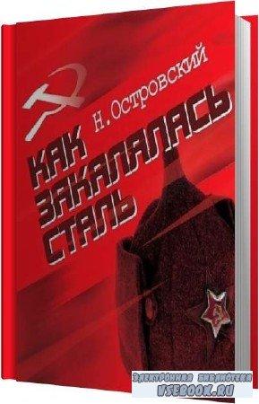 Николай Островский. Как закалялась сталь (Аудиокнига)