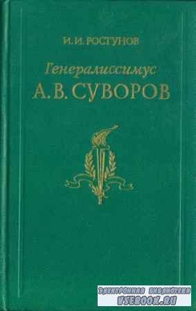 Генералиссимус Александр Васильевич Суворов. Жизнь и полководческая деятель ...