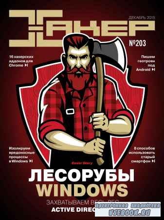 Хакер №12 (203) 2015