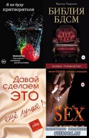 коллектив - Камасутра XXI века. Сборник (15 книг)
