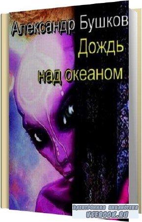 Александр Бушков. Дождь над океаном (Аудиокнига)