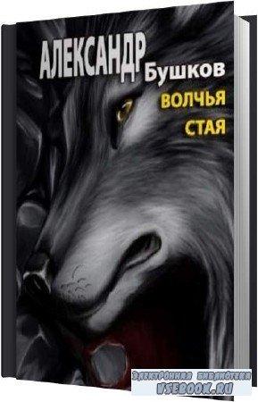Александр Бушков. Волчья стая (Аудиокнига)