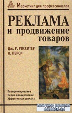 Р. Росситер, Л. Перси - Реклама и продвижение товаров