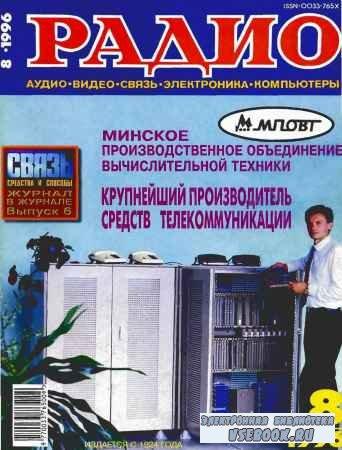 Радио №8 1996